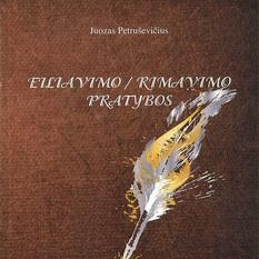 Juozas Petruševičius. Eiliavimo/rimavimo pratybos