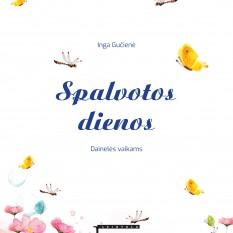Inga Gučienė. SPALVOTOS DIENOS + CD