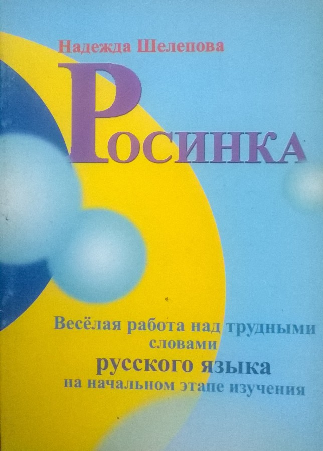 Nadežda Šelepova. Rosinka (rusų k.)