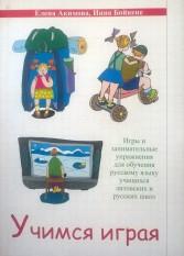 Jelena Akimova, Ina Bojkienė. Žaisdami mokomės (rusų k.)