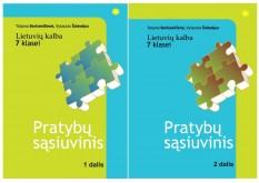 Tatjana Borisevičienė, Vytautas Šalavėjus. Lietuvių kalba 7 klasei. 1-2 dalys. (mokiniams, besimokantiems pagal pritaikytas programas)