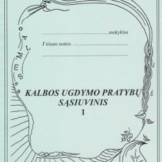 Eugenija Jakimavičienė, Laima Vasiliauskienė. KALBOS UGDYMO PRATYBŲ SĄSIUVINIS. 1 dalis