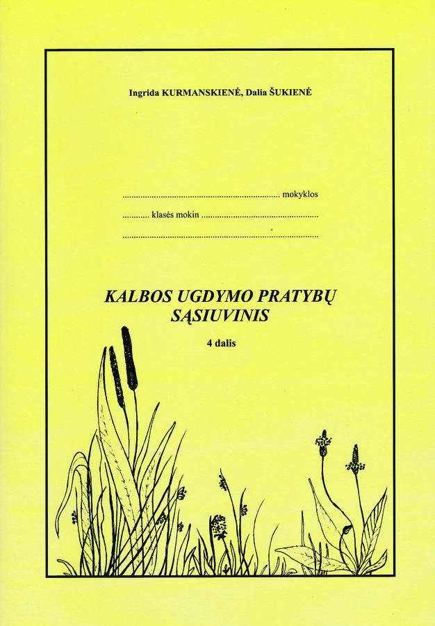 Ingrida Kurmanskienė, Dalia Šukienė. KALBOS UGDYMO PRATYBŲ SĄSIUVINIS. 4 dalis