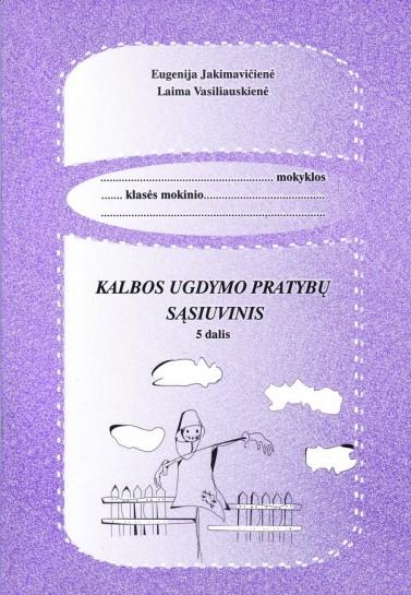 Eugenija Jakimavičienė, Laima Vasiliauskienė. KALBOS UGDYMO PRATYBŲ SĄSIUVINIS. 5 dalis