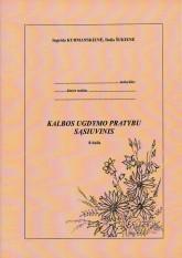 Ingrida Kurmanskienė, Dalia Šukienė. KALBOS UGDYMO PRATYBŲ SĄSIUVINIS. 8 dalis