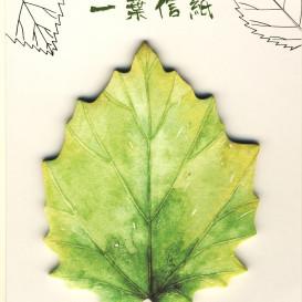 Užrašų lapeliai. Medžio lapas 1
